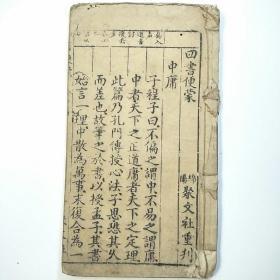 木刻本-四书便蒙 中庸(绵阳聚文社重刊)