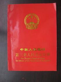 中国人民银行第三套人民币定位册(空)