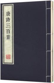 唐诗三百首(墨印本)(套装共2册)