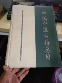 中国中医古籍总目 精装厚册