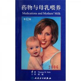 药物与母乳喂养(2006第12版)