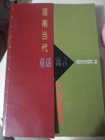 湖南当代童话寓言作家略论