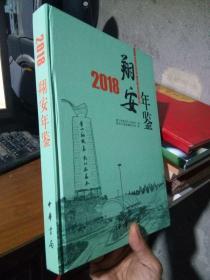 2018翔安年鉴 2019年一版一印500册 精装 未阅美品  硬封倒订,勒痕