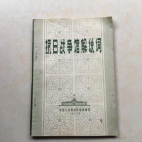 抗日战争馆解说词 中国人民革命军事博物馆 内有彭德怀同志在1959年7月14日写给毛主席的信