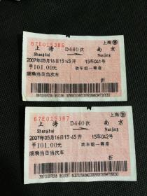 火车票收藏:上海——D440次——南京(2张)