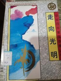 中华百年爱国故事丛书 走向光明