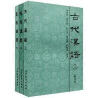二手正版 古代汉语 下 郭锡良 天津教育出版社 9787530910221