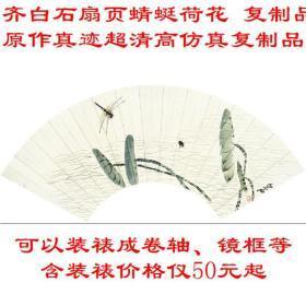 齐白石扇页蜻蜓荷花 复制品 微喷画芯 可装裱 画框横幅横披8835