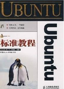 Ubuntu标准教程