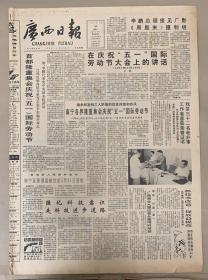 广西日报1991年4月30日《首都隆重集会,庆祝五一国际劳动节》 《自治区人民政府宣布:南宁至香港直航包机5月21日起首航》5元