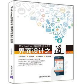 二手正版 Photoshop智能手机APP界面设计之道 安小龙 清华大学出版社 9787302420613