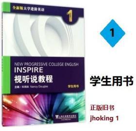 全新版大学进阶英语视听说教程1学生用书朱晓映上海外语教育