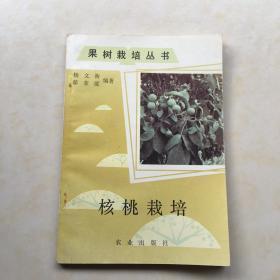 核桃栽培 杨文衡 郗荣庭编著