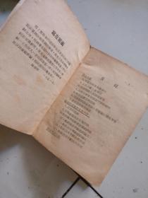 储蓄宣传手册               64开1951年编,内完好,背脊弱