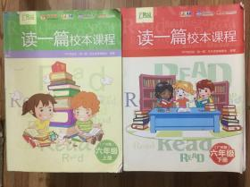 读一篇校本课程 广州版 六年级 上下二册合售