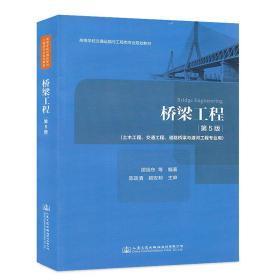 2019年版 桥梁工程 第五版 第5版 邵旭东 人民交通出版社9787114153631