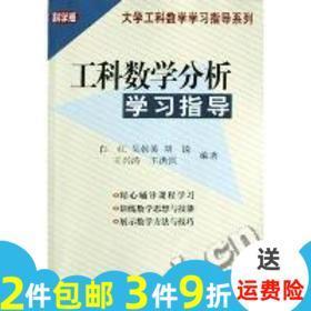 工科数学分析学习指导 白红 吴勃英 刘锐 科学出版社 9787030111852