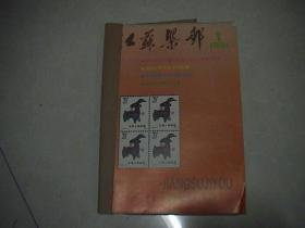 江苏集邮(1991年全1-4册 )