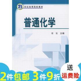 普通化学 梁渠 科学出版社9787030251848