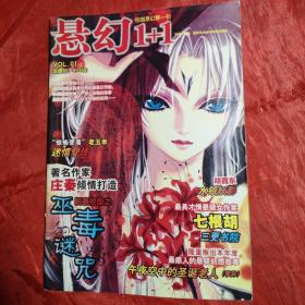 悬幻1+1~创刊号2007