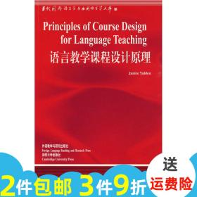 语言教学课程设计原理语言学文库中国规模宏大 有深远影响力