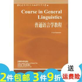普通语言学教程 FDE SAUSSURE 外语教学与研究出版社9787560