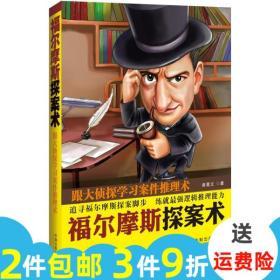 福尔摩斯探案术跟大侦探学习案件推理术 诸葛文 中国法97875