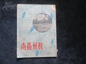 1947年 杭州指南 附杭州市街暨西湖全图(民国大地图一张),内页有八张风景图
