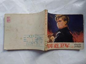 60开连环画:青年近卫军(上中下集)1977年1版1印