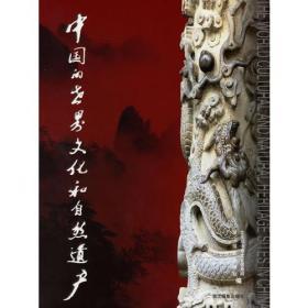 中国的世界文化和自然遗产