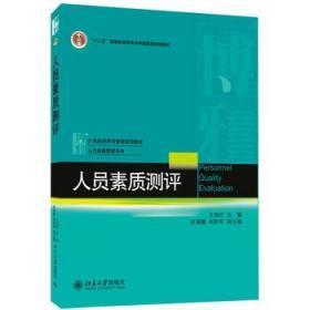 二手正版人员素质测评王淑红赵琛徽9787301209288北京大学出版社