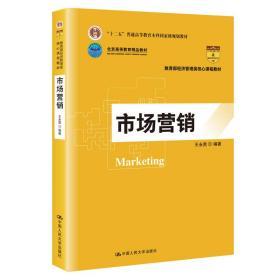 """市场营销(教育部经济管理类核心课程教材;""""十二五""""普通高等教育本科国家级规划教材;北京高等教育精"""