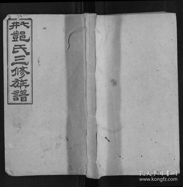 七井邓氏三修族谱 [20卷首2卷末1卷] 复印件