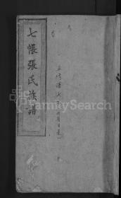 七帐张氏族谱 [9卷,首2卷] 复印件