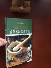 香草香料鉴赏手册