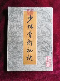 少林拳术秘诀 84年1版1印 包邮挂刷