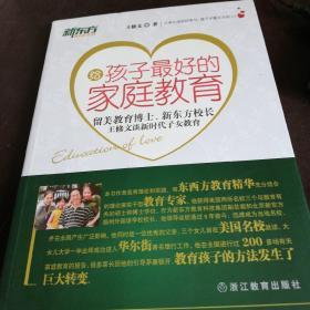 给孩子最好的家庭教育:留美教育博士、新东方校长王修文谈新时代子女教育