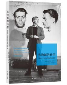 先锋派的转型:1940—1985年的纽约艺术界   9787544777940