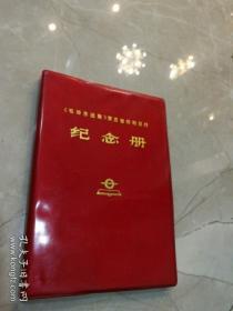 毛泽东选集第五卷印制纪念册
