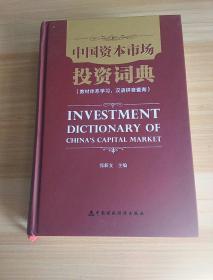 中国资本市场投资词典 正版 张新文