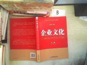 中国社会科学院研究生院教材:企业文化(第5版)