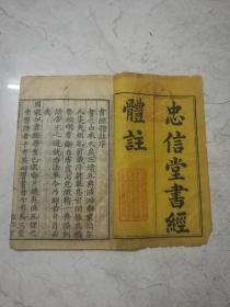 皇清 雍正官刻本 《忠信堂书经体注》4册6卷一套全。此版本玄字不避, 墨色莹润,  刻工精湛,  是典型的清早期刻本风格。