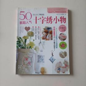 手作芸城创意生活系列:50款超人气十字绣小物(未翻阅,1版1次)