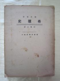 """稀见民国老版""""历史丛书""""《希腊史》(插图版),何鲁之 著,大32开平装一册全。""""上海商务印书馆""""民国老版精印刊行,内附大量精美插图。版本罕见,品佳如图。"""