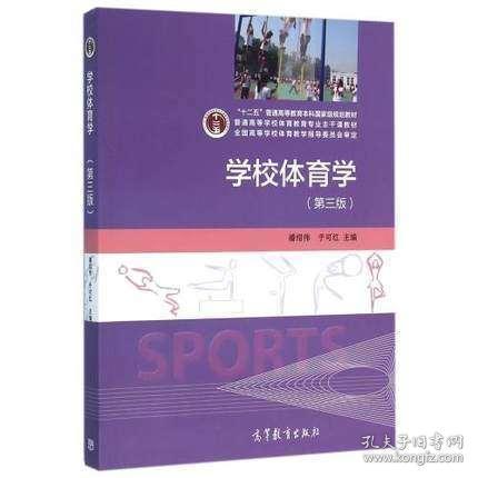 学校体育学(第二版)
