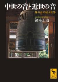 中世の音・近世の音 钟の音の结ぶ世界 (讲谈社学术文库),日文原版