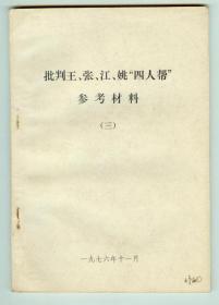《批判王、张、江、姚四人帮参考材料》(三)