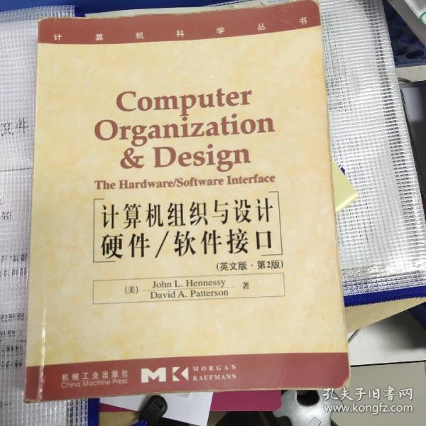 计算机组织与设计硬件/软件接口