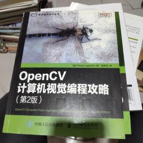 OpenCV计算机视觉编程攻略(第2版)