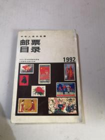 中华人民共和国邮票目录(1992) 见图